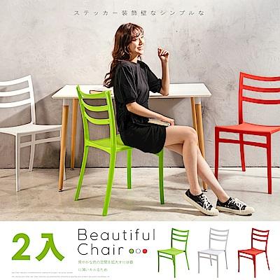 【日居良品 】2入組-Neil 美式時尚簡約高背餐椅/休閒椅(3色可選)