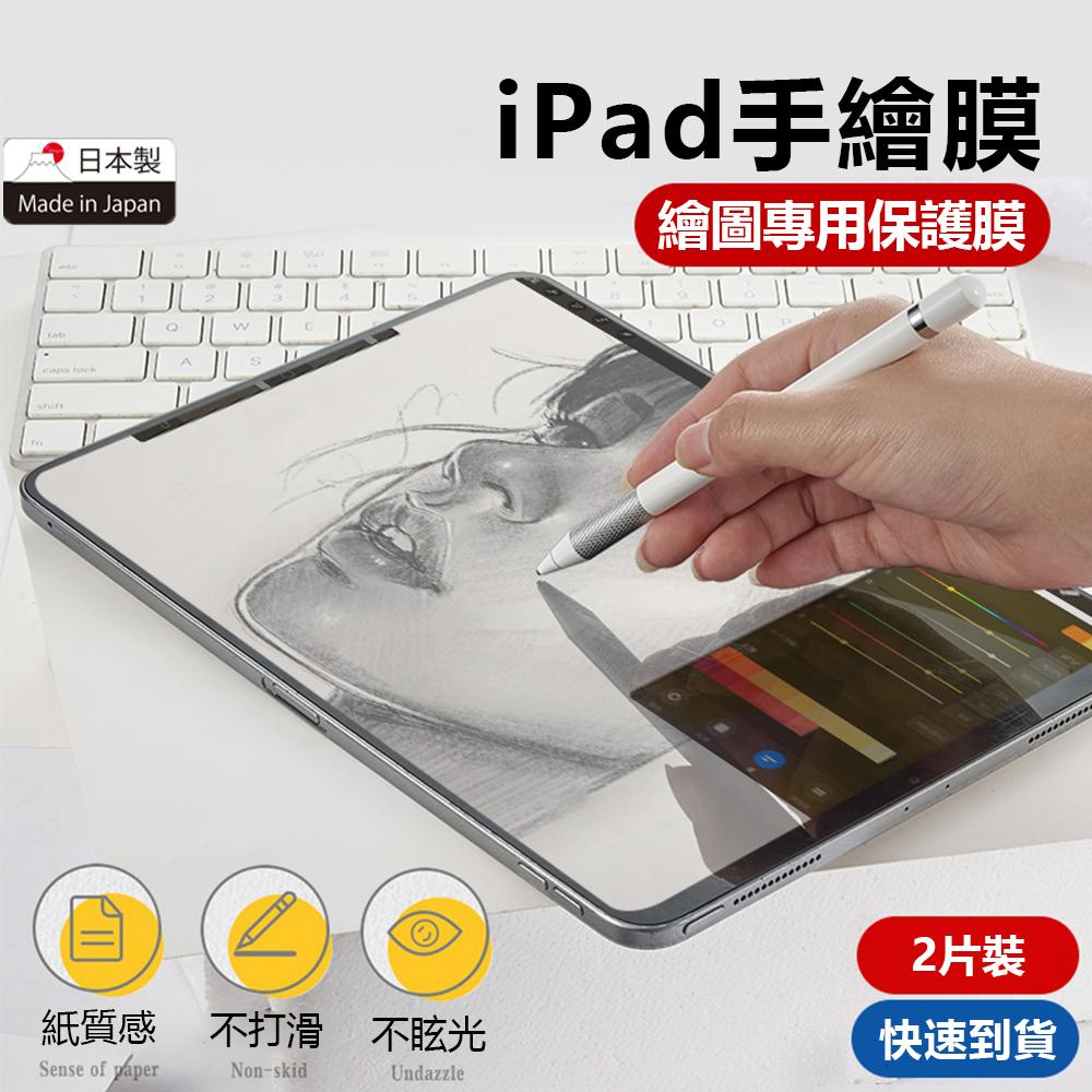 兩組入 iPad Pro 11 2020/2021 繪畫類紙膜 書寫手寫紙質膜 平板保護貼