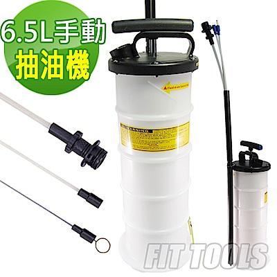 良匠工具 真空6.5L最新手動抽油機 吸油機 收納管