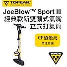 Topeak 經典款,新雙頭式氣嘴立式打氣筒JoeBlow Sport lll