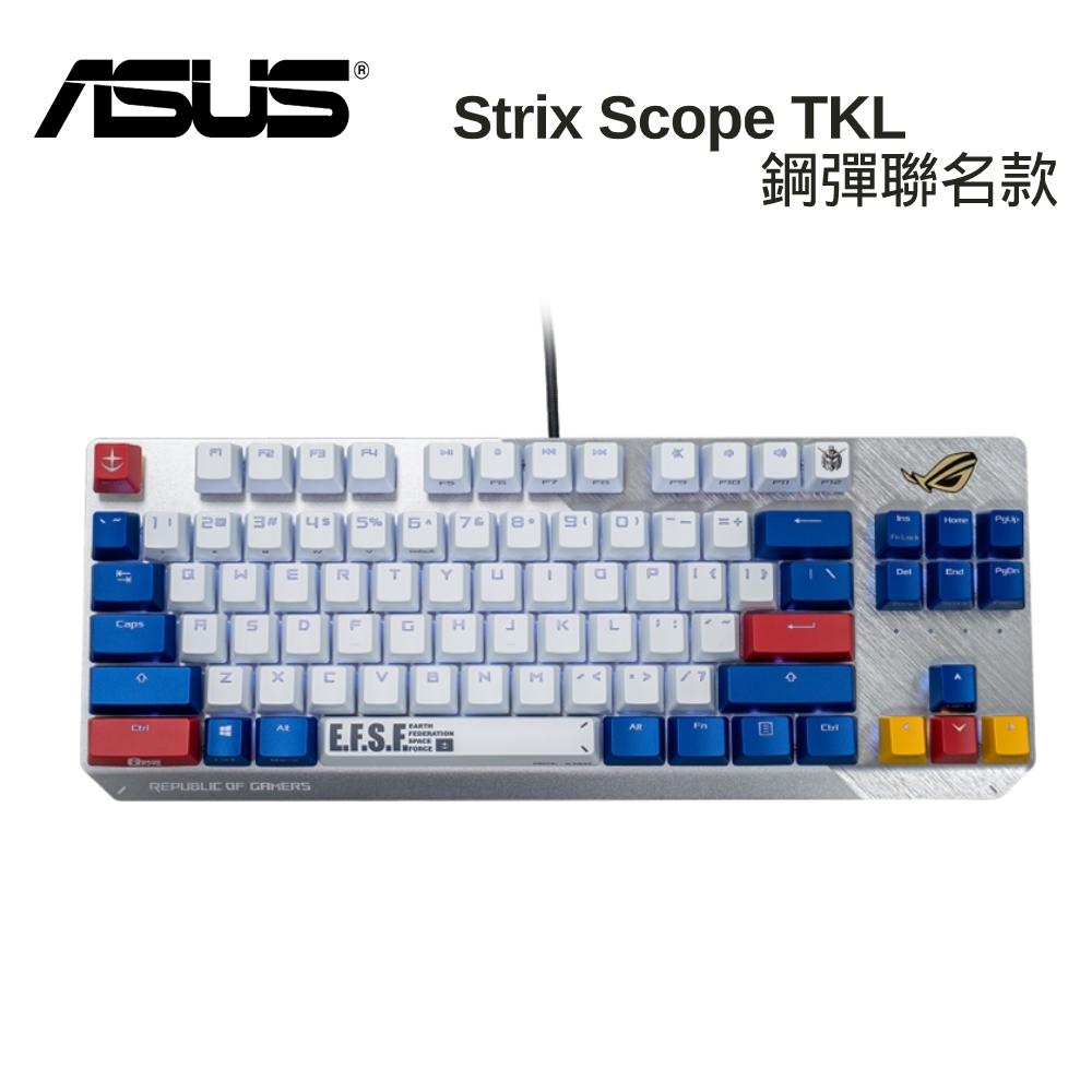 (鋼彈限量款) ASUS 華碩 ROG Strix Scope TKL GUNDAM 機械式電競鍵盤