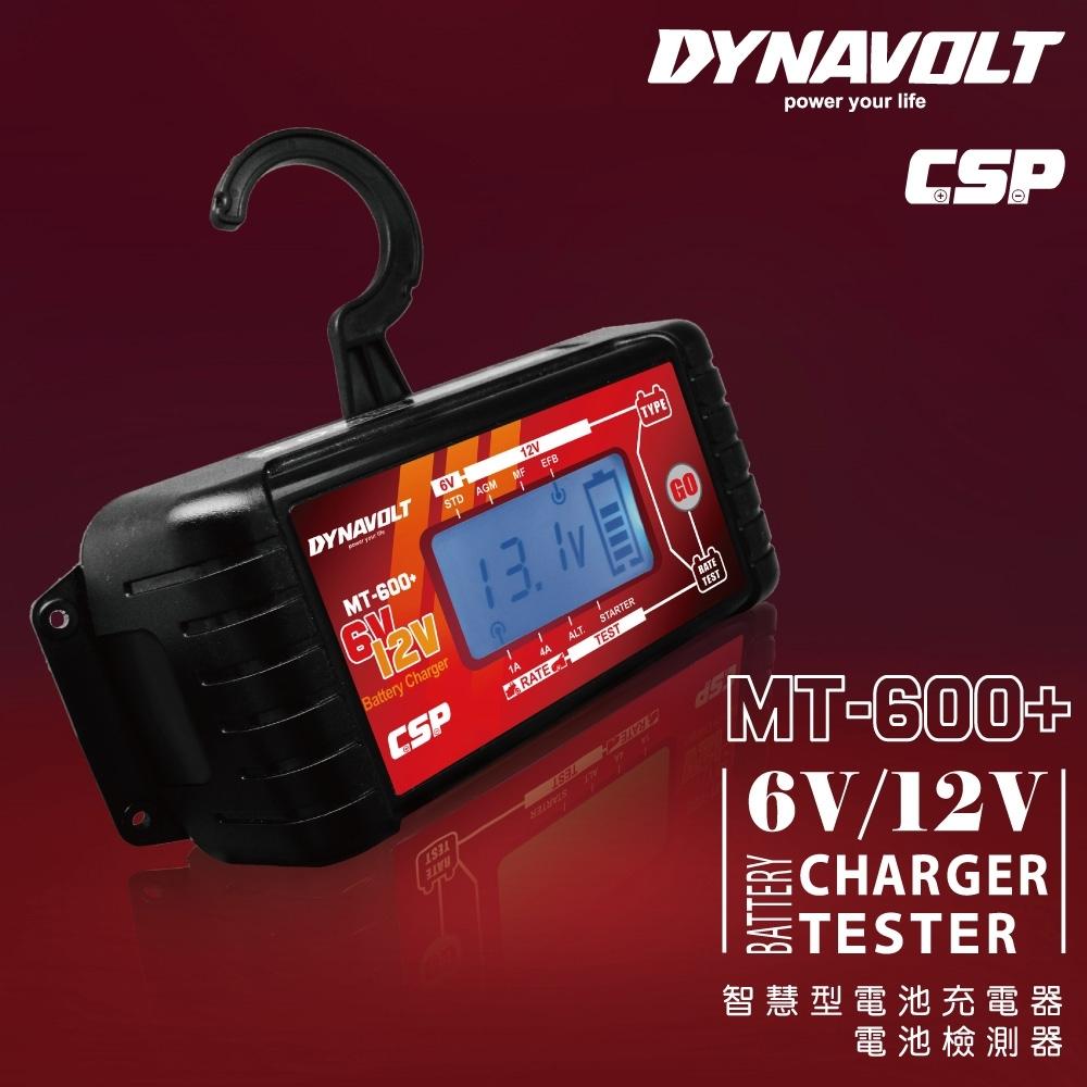 【CSP進煌】MT600+多功能智慧型微電腦充電器 (檢測器&充電器/6V/12V)