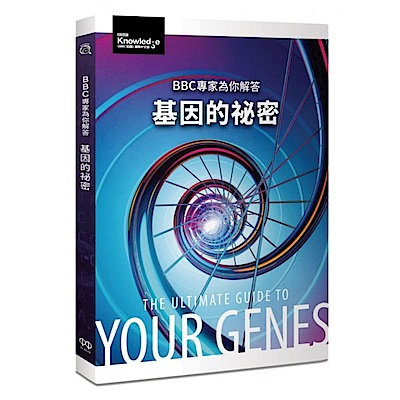 BBC專家為你解答:基因的祕密