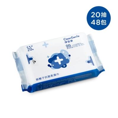奇哥 淨勁寧-銀離子抗菌柔濕巾 20抽 (48入)