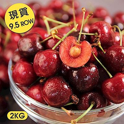【愛上水果】現貨 美國加州空運9.5ROW櫻桃*1盒(2kg/禮盒裝/盒)