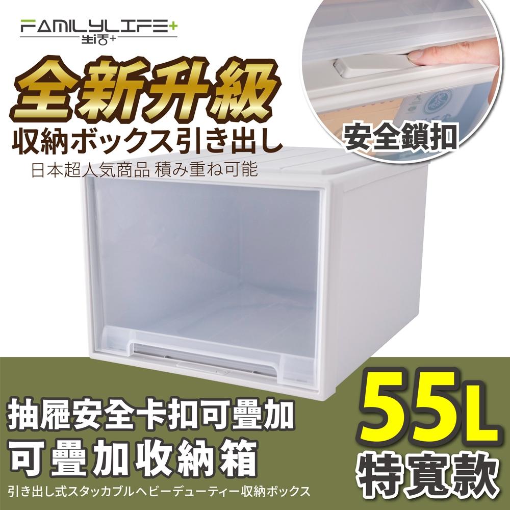 FL 生活+ 特寬款-抽屜安全卡扣耐重可疊加收納箱-YG-108-(55公升)