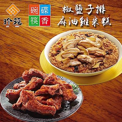 珍苑x碗碟筷香 人氣功夫菜(椒鹽子排+麻油雞米糕)