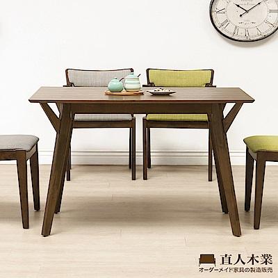 日本直人木業-WANDER北歐美學120CM餐桌(120x75x75cm)