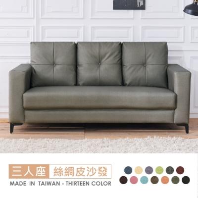 時尚屋 莫斯科三人座獨立筒耐磨光感絲綢皮沙發(共13色)