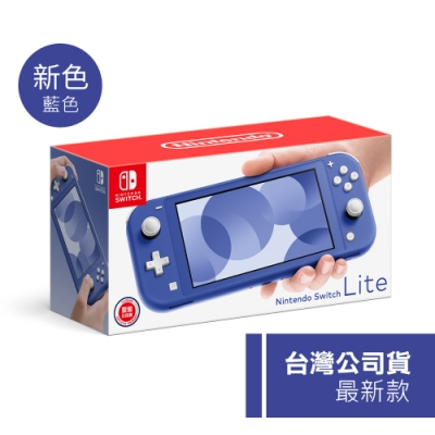 任天堂 Nintendo Switch Lite 主機 藍色