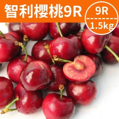 [甜露露] 智利櫻桃9R 1.5kg(30mm)