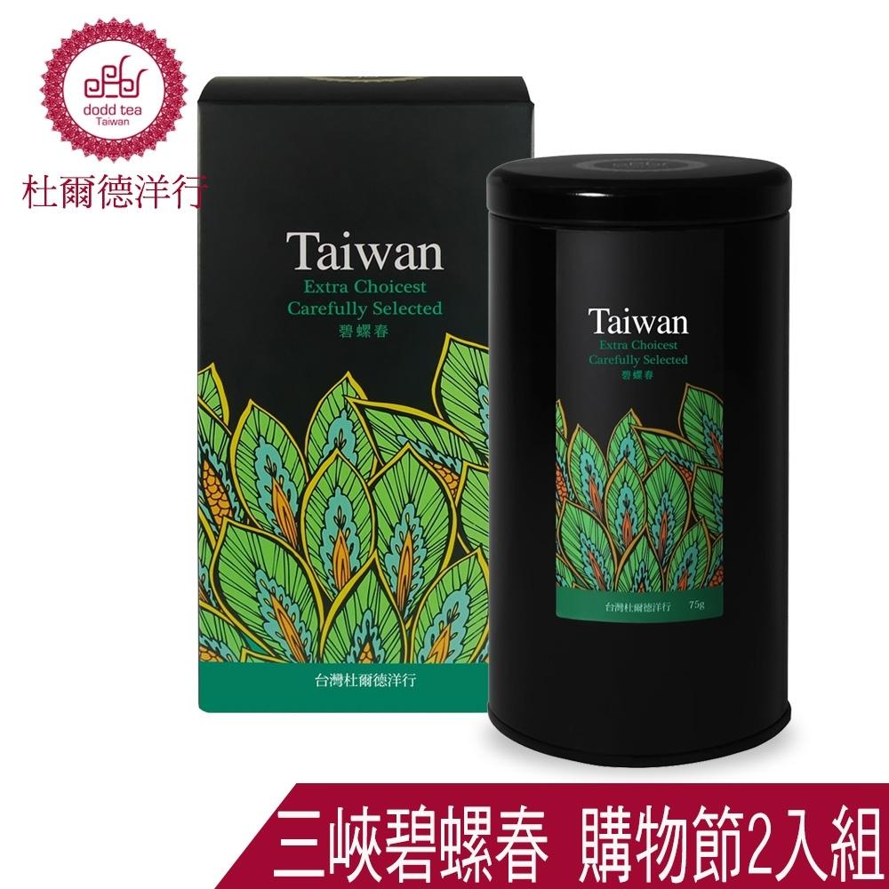 (雙11特惠2入組)DODD Tea杜爾德 嚴選 三峽碧螺春綠茶-2兩(75g)X2