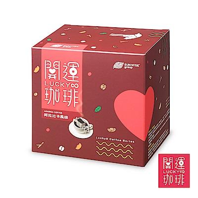 開運珈琲 阿拉比卡風味濾掛式咖啡(10gx10入)