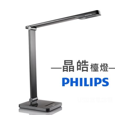 【飛利浦 PHILIPS LIGHTING】晶皓 LED檯燈-黑  ( 71666 )