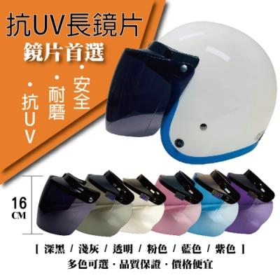 【T-MAO】安全帽鏡片 抗UV長鏡片 3片裝 一般色(三扣式安全帽專用│護目鏡│防紫外線│機車 │台灣製造)