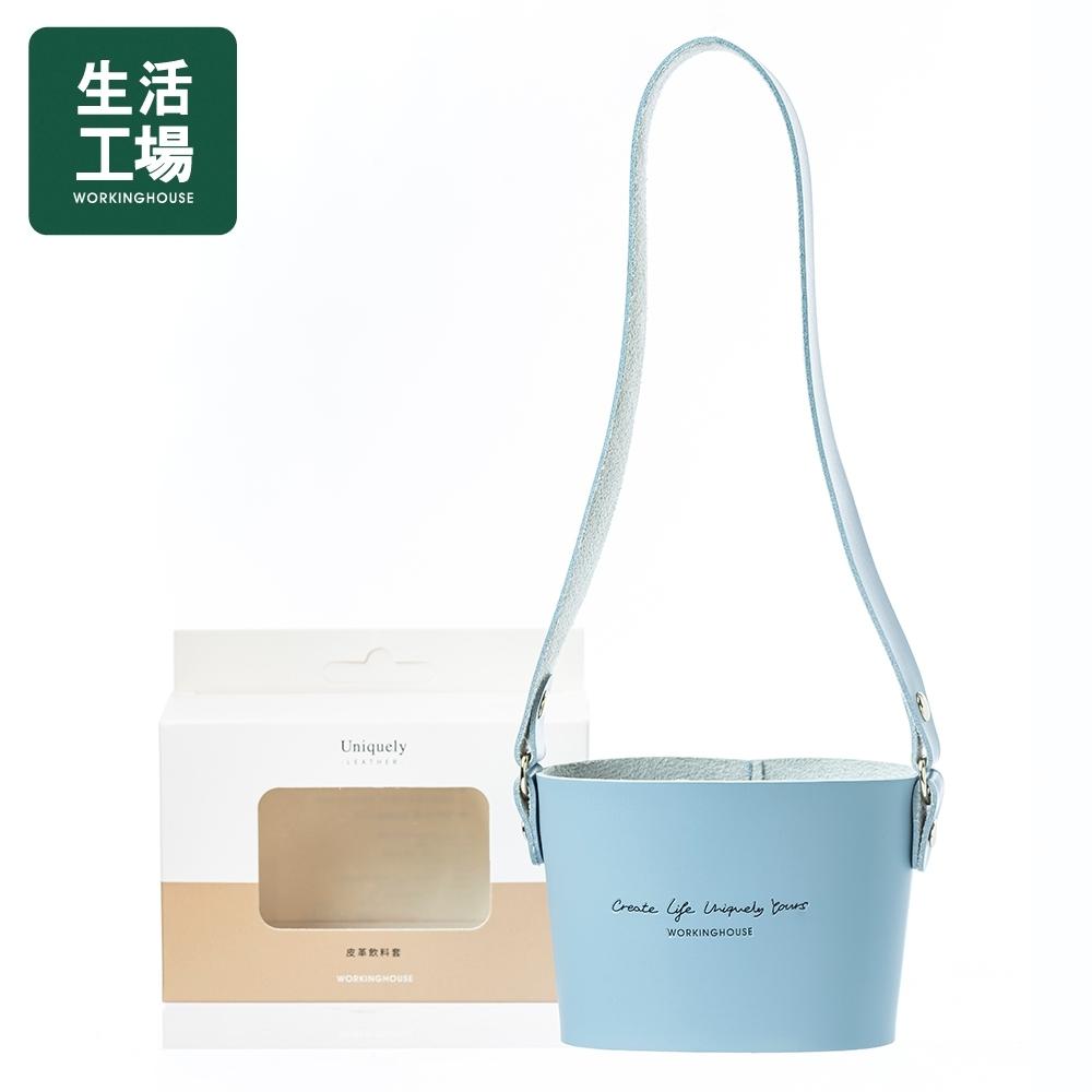 【品牌週全館8折起-生活工場】Uniquely皮革飲料杯套