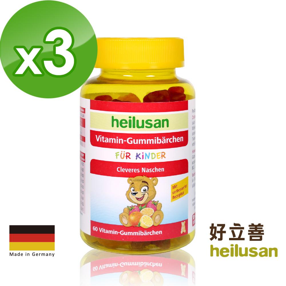 德國 好立善 維他命小熊軟糖 三入組(60顆*3)