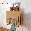 LIFECODE 《收納王》304不鏽鋼-免打孔-壁掛式-刀具架/砧板架