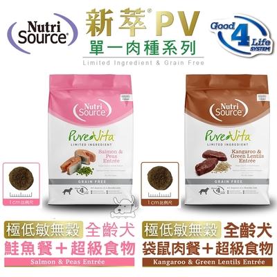 Nutri Source 新萃 PV單一肉種系列 無穀全齡犬飼料 1磅 2包