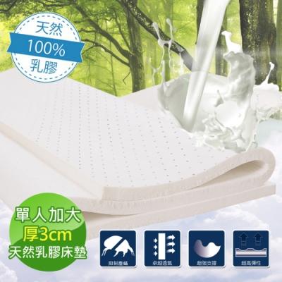 格藍傢飾-100%活力好眠天然乳膠床墊-單人加大(厚3cm)