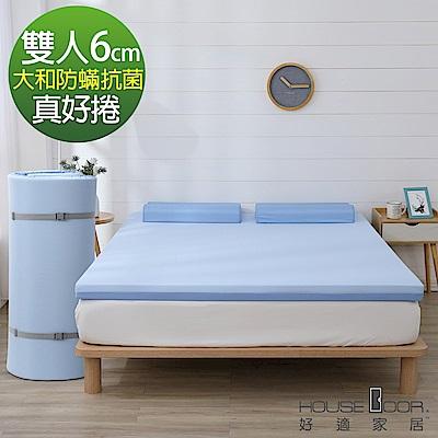 House Door 好適家居 日本大和抗菌雙色表布 藍晶靈舒壓記憶床墊6cm厚真好捲系列-雙人5尺