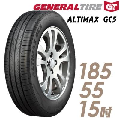 【將軍】ALTIMAX GC5 靜音舒適輪胎_送專業安裝_185/55/15吋(GC5)