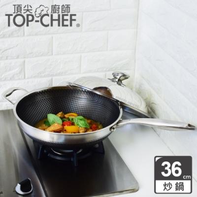頂尖廚師 316不鏽鋼曜晶耐磨蜂巢炒鍋36公分