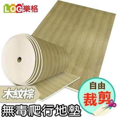 【LOG 樂格】XPE 客製化 自由剪裁遊戲爬行地墊 居家地墊 木紋棕(每10公分計價)