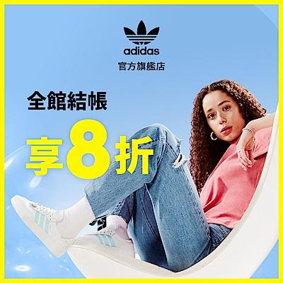 adidas女神節全館3折起結帳再8折