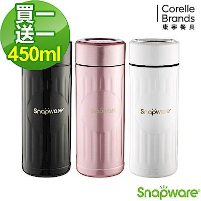 (買一送一)康寧Snapware 316不鏽鋼超真空保溫學士杯450ml