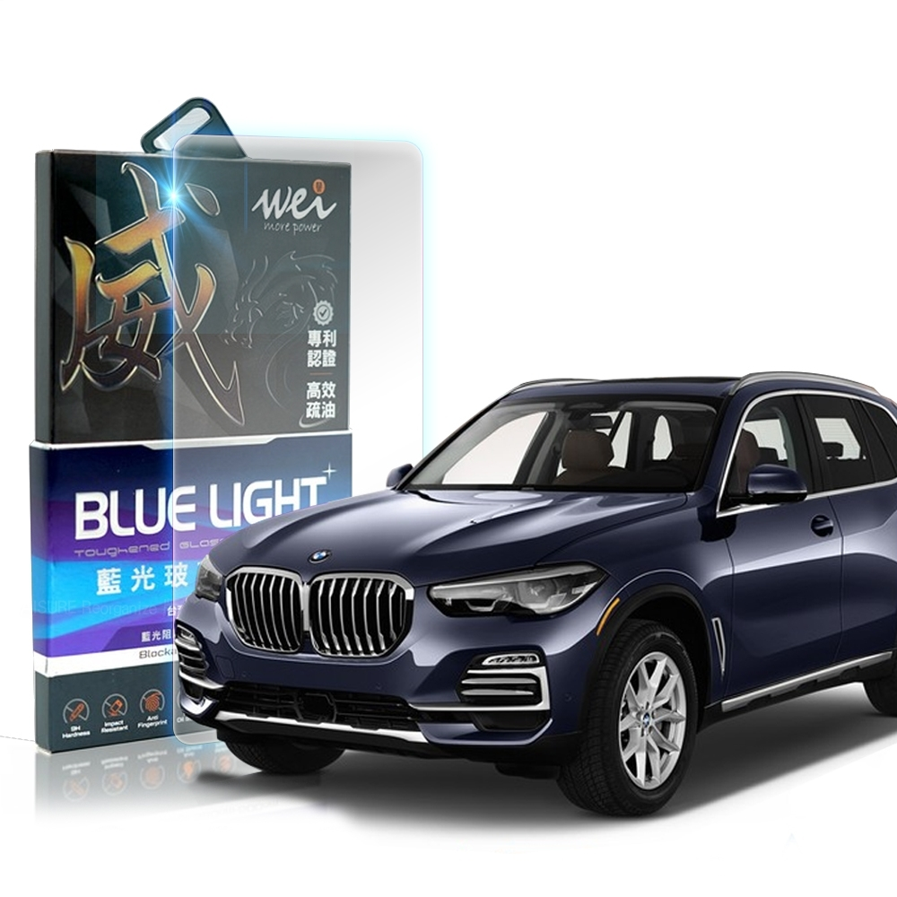 膜力威 for BMW X3/X4 10.25吋車用螢幕 抗藍光玻璃保護貼 防刮 防指紋 SGS認證 獨家專利