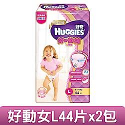 好奇 白金級好動褲女寶寶專用L44片x2包/箱