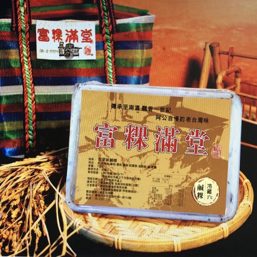 台南麻豆助 富粿滿堂-古早味鹹粿(700g/條)*2條