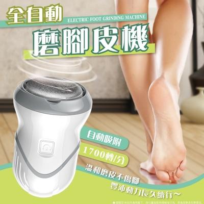 【森宿生活】電動磨腳神器-充電款 電動修腳器充電式自動磨腳皮去腳皮死皮刀老繭磨腳神器修足機