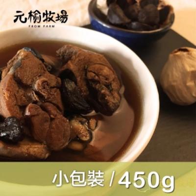 任選_元榆 黑蒜雞湯-小包裝(450g/包)