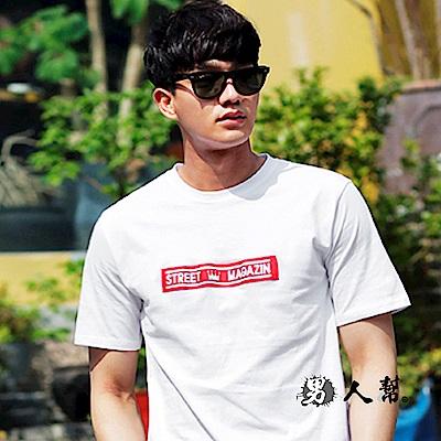 男人幫 T1532韓國英文字母印花短袖純棉T恤