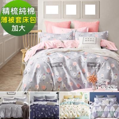 FOCA 加大-韓風設計100%精梳純棉四件式薄被套床包組-多款任選
