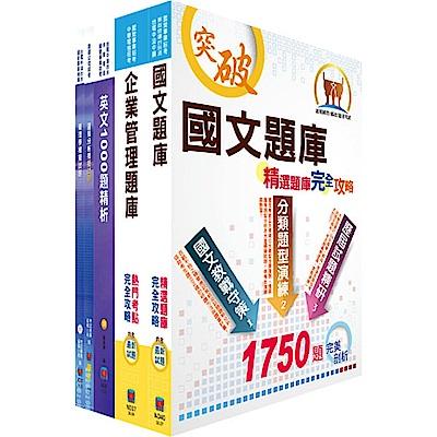 高雄捷運公司招考師級(行控管理交通組)模擬試題套書(贈題庫網帳號1組)