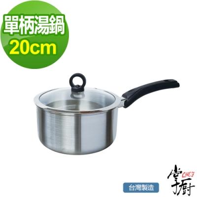 掌廚典雅單柄湯鍋 20CM