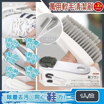 (2盒超值組)日本Imakara 居家衣物鞋子去污除塵圓形掛孔細密軟刷毛長柄可拆分多功能清潔刷 1入/盒(適用各類運動休閒鞋面)