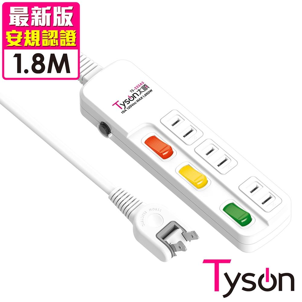 Tyson太順電業 TS-233AS 2孔3切3座延長線(轉向插頭)-1.8米