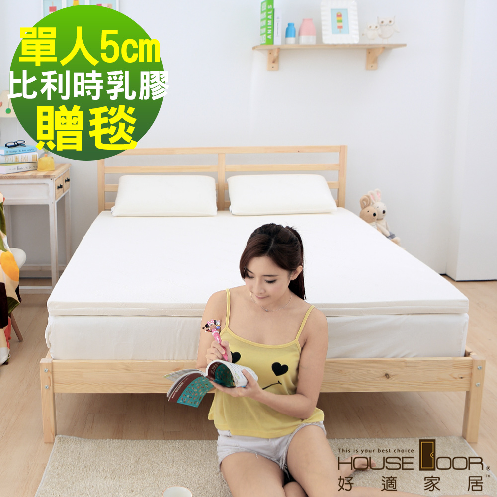 House Door 天絲舒柔表布 5cm波浪式比利時乳膠床墊超值組-單人3尺