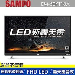 SAMPO聲寶 50型 FHD新轟天雷低藍光影像顯示器 EM-50KT