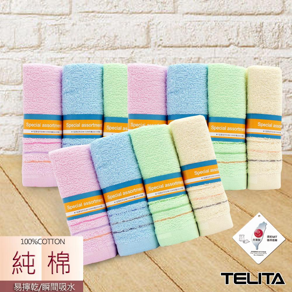 TELITA 純棉素色三緞條易擰乾毛巾(超值24入組)