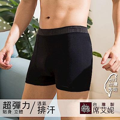 席艾妮SHIANEY 台灣製造 男性超彈力平口內褲 素面款 (黑)