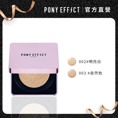PONY EFFECT 極水透光氣墊粉餅