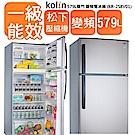 KOLIN 歌林579L雙門風扇式變頻電冰箱KR-258V01 (不袗色)