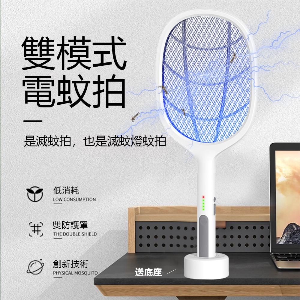 OOJD 電擊式捕蚊拍 USB充電式快速滅蚊電蚊拍 紫光自動誘蚊滅蚊器/捕蚊燈 附底座