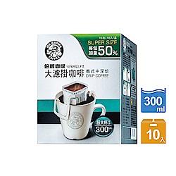大濾掛咖啡-義式中深焙10入/盒(每包加量50%)