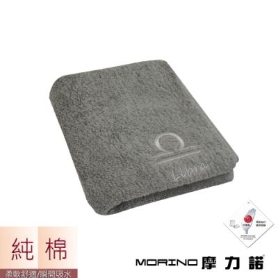 MORINO摩力諾 個性星座毛巾-天秤座-尊榮灰